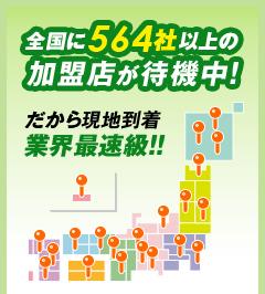 全国に265社以上の加盟店が待機中! だから現地到着業界最速級!! 日本全国、最短15分で到着!