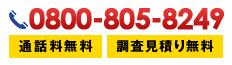 0800-805-8249 通話料無料 調査見積り無料
