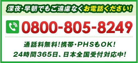 深夜・早朝でもご遠慮なくお電話ください! 0800-805-8249 通話料無料!携帯・PHSもOK!24時間365⽇、日本全国受付対応中!