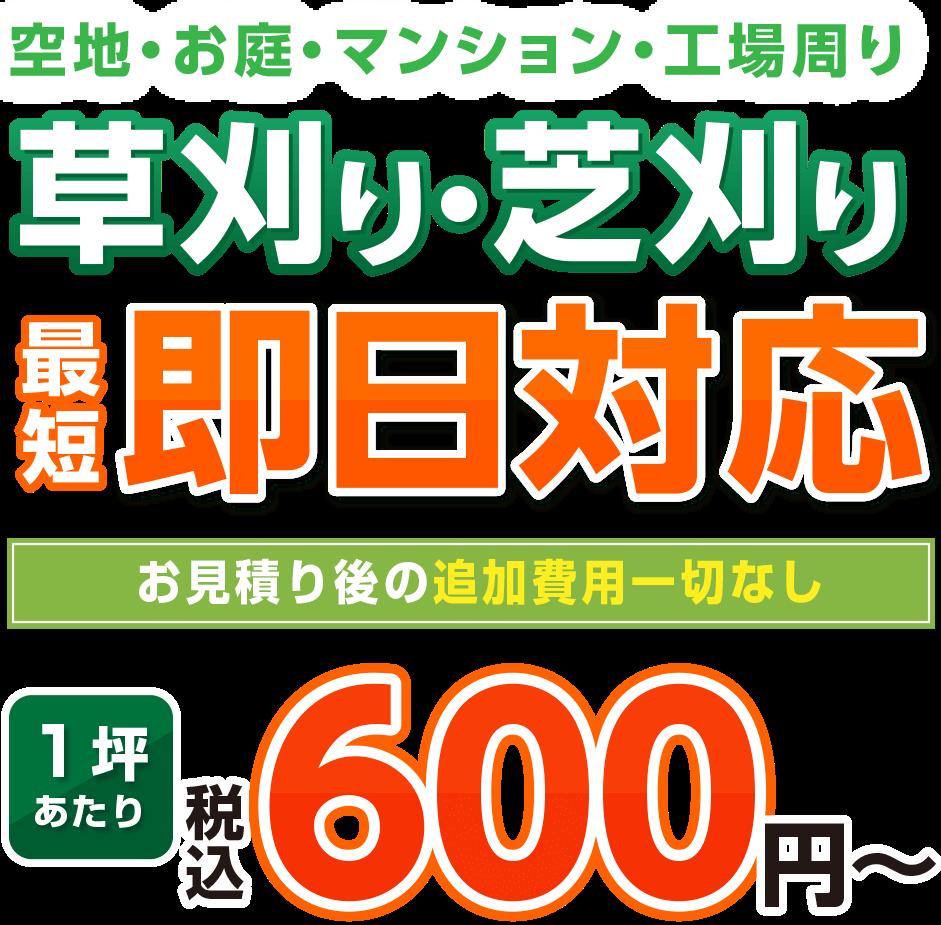 日本全国受付中!!お見積り現地調査無料! 空地・お庭・駐車場・別荘などの草刈り・芝刈り 即日対応!