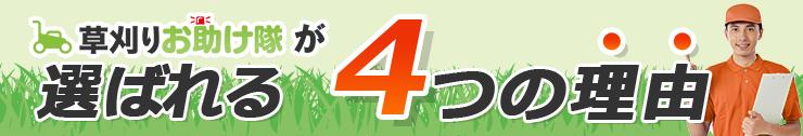 草刈りお助け隊が選ばれる4つの理由